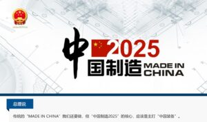 中国製造(Made In China)2025 の政府ウェブサイト