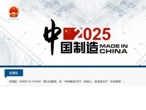 Made In China 2025 中国政府トップページ