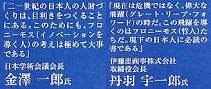 金澤一郎、丹羽宇一郎の推薦文