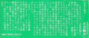 土光元経団連会長の推薦文
